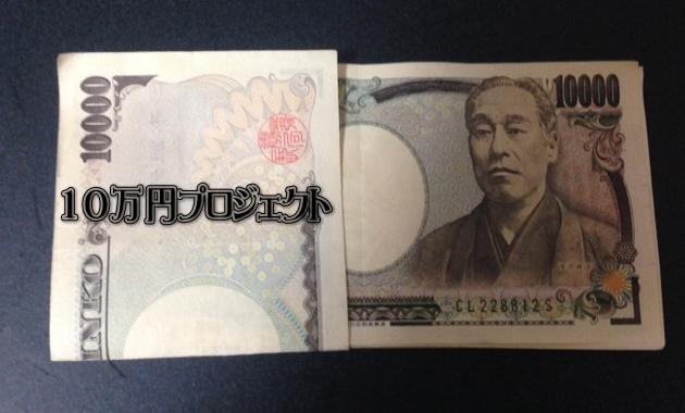 特別企画 10万円投資プロジェクト