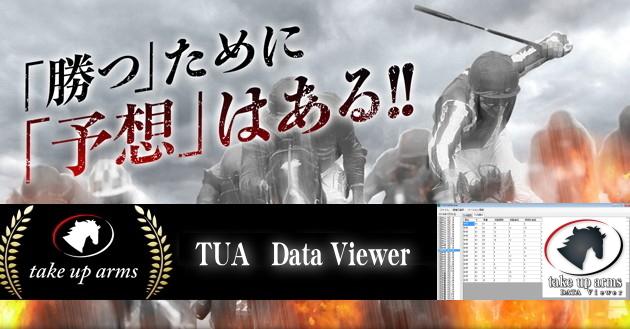 DataViewerに新機能を搭載!
