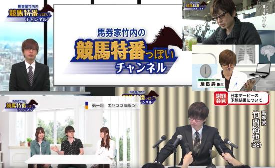 競馬特番っぽいチャンネル 第五回 天皇賞春は「ちょうちょうば」
