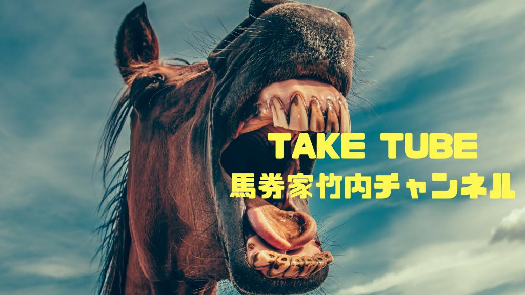 ダリア賞の注目馬とそれ乗り競馬TV出演の告知